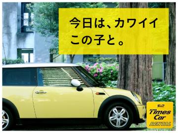 タイムズカーレンタル福岡4店舗合同募集のアルバイト情報
