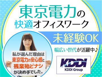 株式会社KDDIエボルバコールアドバンス/浦和0205係のアルバイト情報