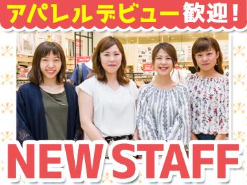 (株)ベルーナユナイテッド イオンモール姫路店のアルバイト情報