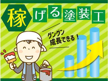 株式会社TAISEI PAINTのアルバイト情報