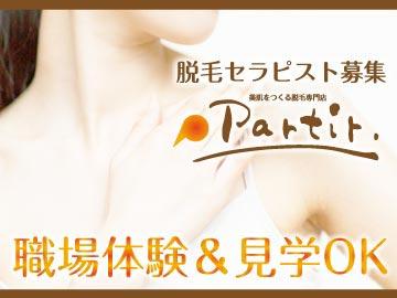 パルティール 2店舗合同のアルバイト情報