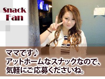 スナック fan 〜ファン〜のアルバイト情報