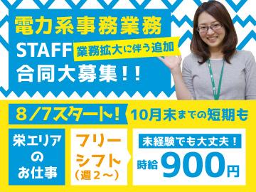 りらいあコミュニケーションズ(株)/1611000004のアルバイト情報
