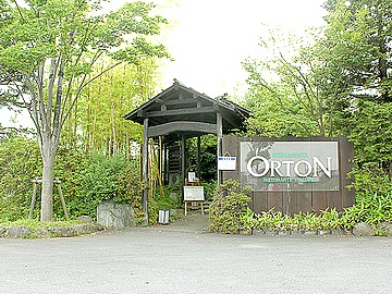 庭の中のレストラン ORTON(オルトン)のアルバイト情報