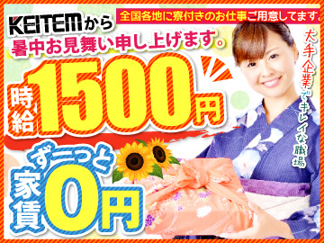 株式会社日本ケイテム[広告No.KYUSYU]のアルバイト情報