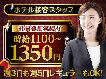 (株)ヒト・コミュニケーションズ/02n0802000051のアルバイト情報