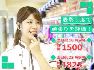 エスパス日拓 稲毛駅前新館のアルバイト情報