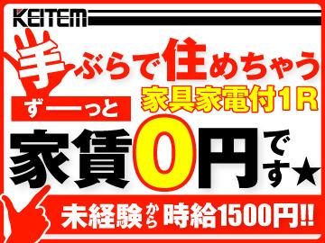 株式会社日本ケイテム[広告No. TOKAI]のアルバイト情報