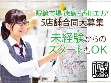 眼鏡市場 5店舗合同募集のアルバイト情報