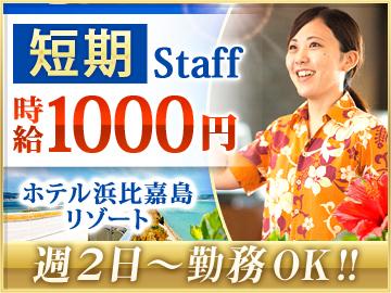 ホテル浜比嘉島リゾート (株)守礼のアルバイト情報