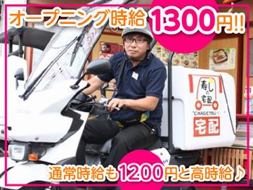 茶月・小僧寿し 神奈川エリア3店舗合同募集のアルバイト情報