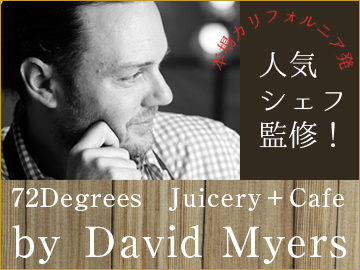 72Degrees Juicery+Cafe by David Myers のアルバイト情報