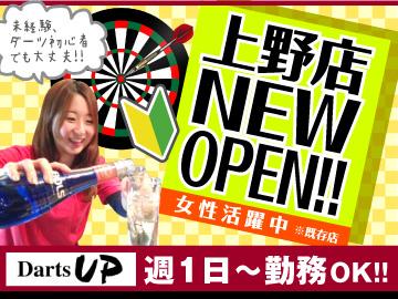 ダーツUP 上野店<7月26日OPEN>のアルバイト情報