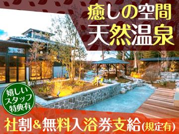 三和興産株式会社 雅楽(うた)の湯のアルバイト情報