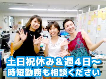株式会社有人社(ゆうじんしゃ)リクルートトップパートナーのアルバイト情報