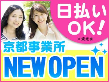 アールシーロジスティクス株式会社 京都事業所のアルバイト情報