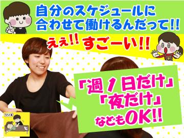 りらくる 小倉魚町店 ★NEW OPEN!!★ /全国550店舗のアルバイト情報