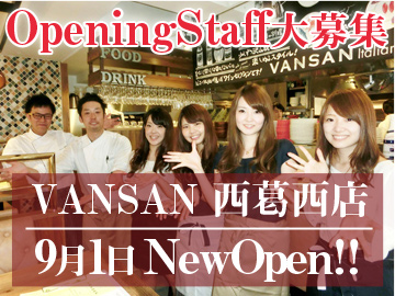 Italian Kitchen VANSAN 西葛西店 ★9/1NewOpenのアルバイト情報