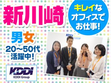 (株)KDDIエボルバコールアドバンス/shinka4006のアルバイト情報