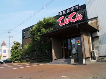 備長炭焼肉てんてん女池愛宕店/松崎店/亀貝店のアルバイト情報