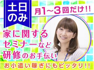 株式会社一条工務店 神奈川ハウジングテクノロジーセンターのアルバイト情報