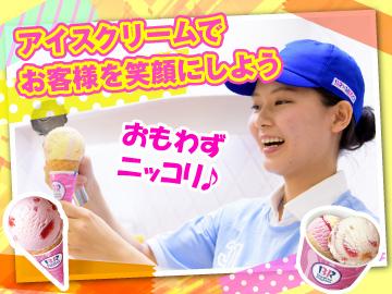サーティワンアイスクリーム イオン大村店のアルバイト情報