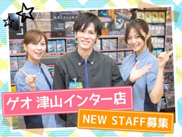 ゲオ 津山インター店のアルバイト情報