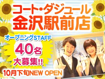 コート・ダジュール 金沢駅前店のアルバイト情報