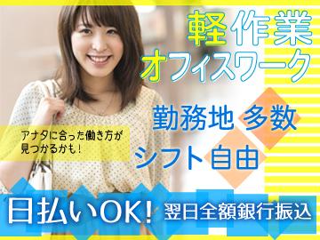 株式会社オープンループパートナーズ熊本支店/pku0400-01のアルバイト情報