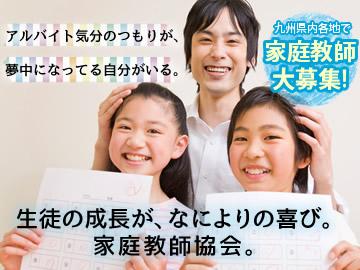 九州家庭教師協会(株式会社アフェクス)のアルバイト情報