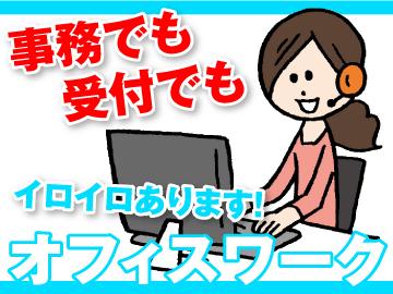 札幌市内中心に勤務地たくさんあり★未経験でもできる事務スタッフ大募集!