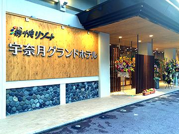 黒部宇奈月温泉 宇奈月グランドホテルのアルバイト情報