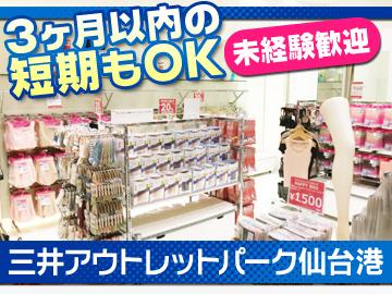 GUNZE(グンゼ) 三井アウトレットパーク仙台港のアルバイト情報