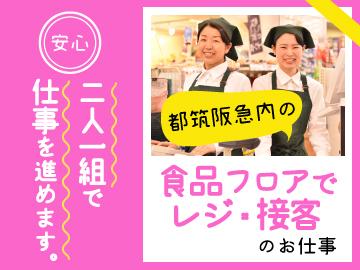 株式会社ベルーフ * 都筑阪急店  *のアルバイト情報
