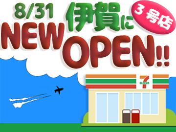 セブン-イレブン伊賀青山羽根店のアルバイト情報