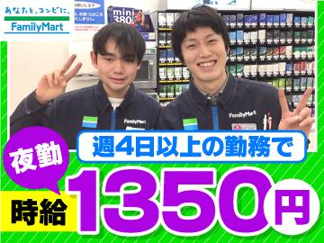 ファミリーマート FUNDES神保町店のアルバイト情報