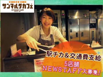 サンマルクカフェ 熊本エリア5店舗合同募集のアルバイト情報