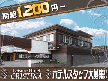 ホテル クリスティーナのアルバイト情報