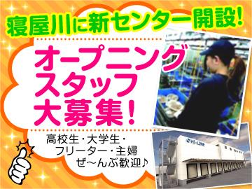 株式会社HI-LINE チルド米飯寝屋川共配センターのアルバイト情報