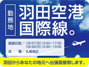 羽田エアグランドハンドリング株式会社のアルバイト情報