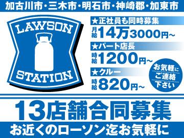 ローソン<三木・加東・加古川・神崎郡・明石合同募集>のアルバイト情報