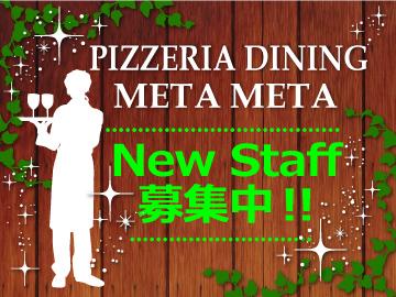 PIZZERIA DINING METAMETAのアルバイト情報