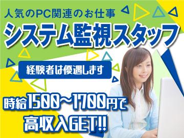 株式会社プラスアルファ 新宿支店< 応募コード 7-F2-6 >のアルバイト情報