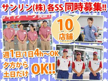 サンリン(株) ゼネラル・エッソ・エネオス10店舗同時募集のアルバイト情報