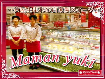 maman yuki(ママン ユキ) (1)芦屋本店(2)住吉店(3)明石店のアルバイト情報