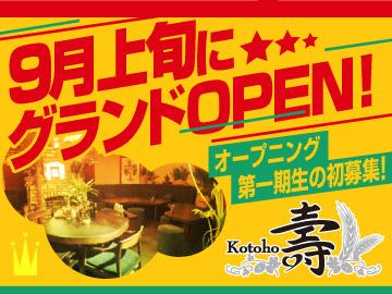 壽 〜 Kotoho 〜のアルバイト情報