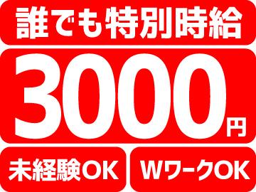 オープニングスタッフ大募集!!即勤務OK!!時給3000円アリ!!
