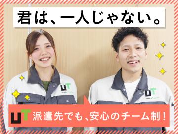 UTエイム株式会社【広告No.T000726】のアルバイト情報