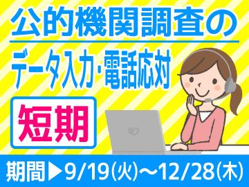 日本トータルテレマーケティング株式会社のアルバイト情報