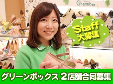 グリーンボックス 大津店・菊陽店/A181341G023のアルバイト情報